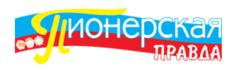 240px-Logo_Пионерская_правда