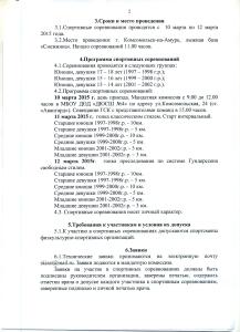 Приз Чепаловой 2 стр