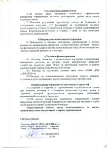 Приз Чепаловой 3 стр