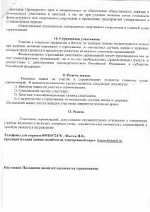 SCX-3200_20151030_13032400
