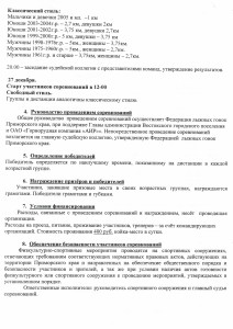 SCX-3200_20151210_17520804